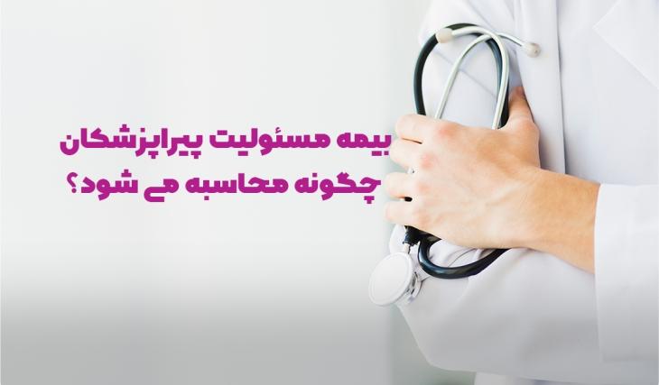 بیمه مسئولیت پیراپزشکان