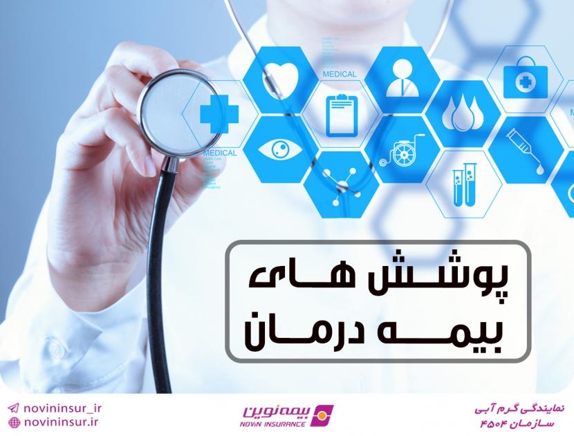 پوشش های بیمه درمان
