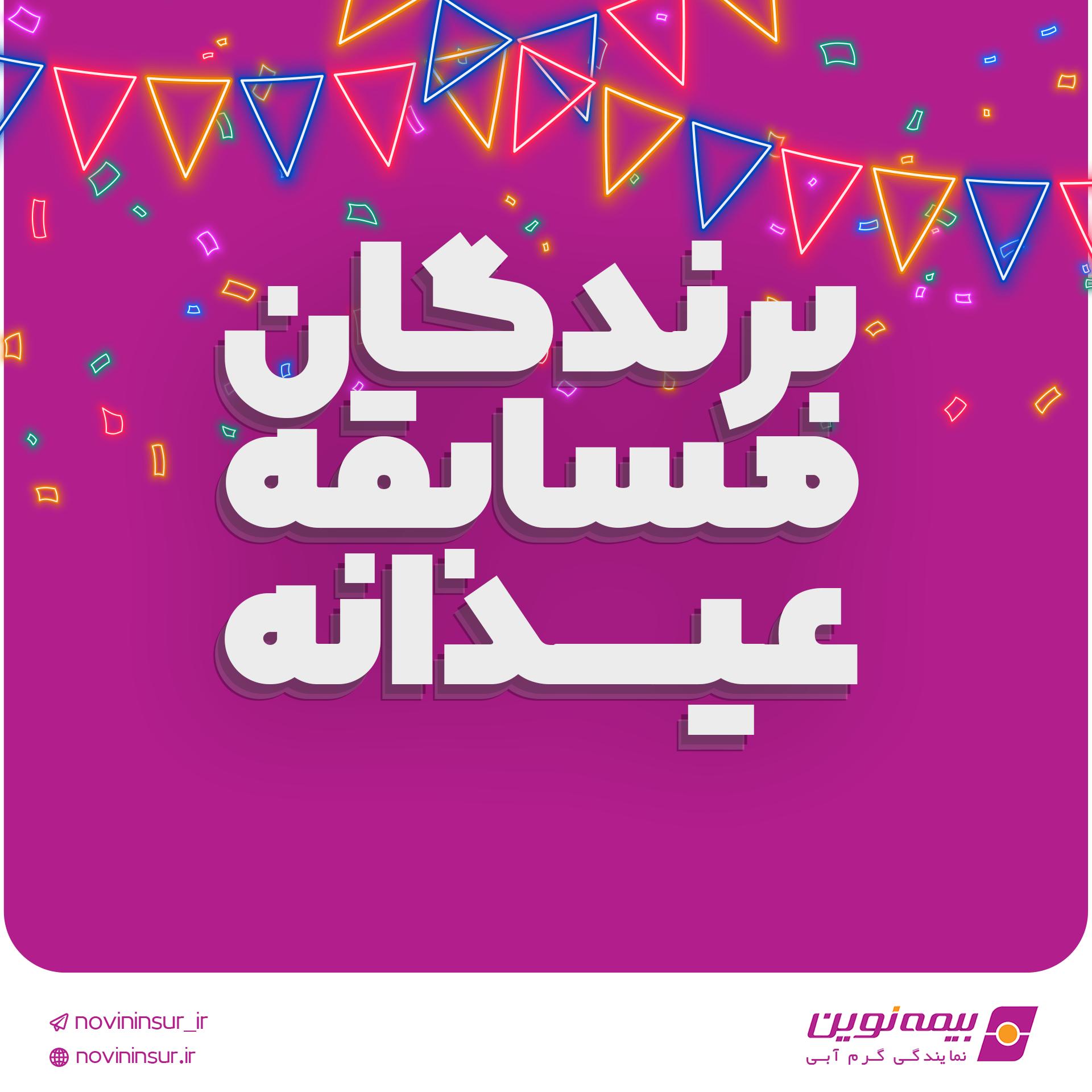 قرعه کشی عیدانه بیمه نوین