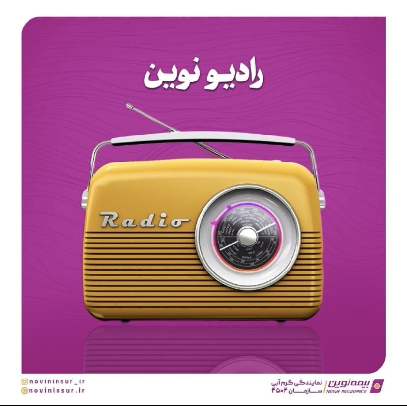 رادیو نوین