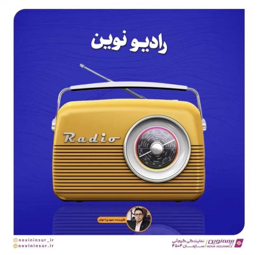 رادیو نوین ، قوانین جدید بیمه های مسئولیت کارفرما