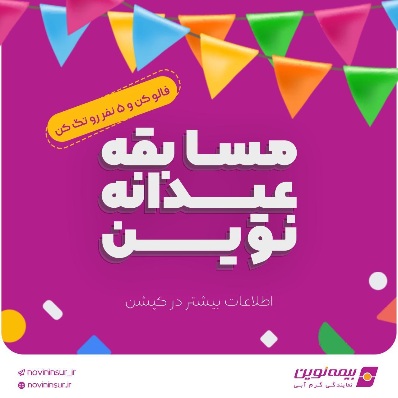 مسابقه عیدانه بیمه نوین