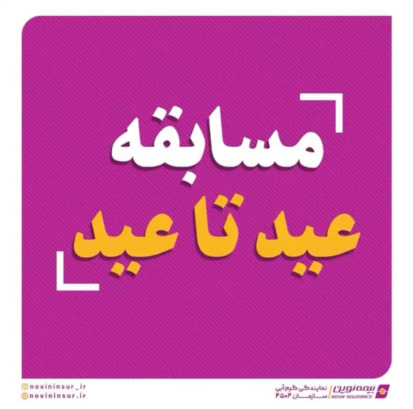 مسابقه عید تا عید بیمه نوین