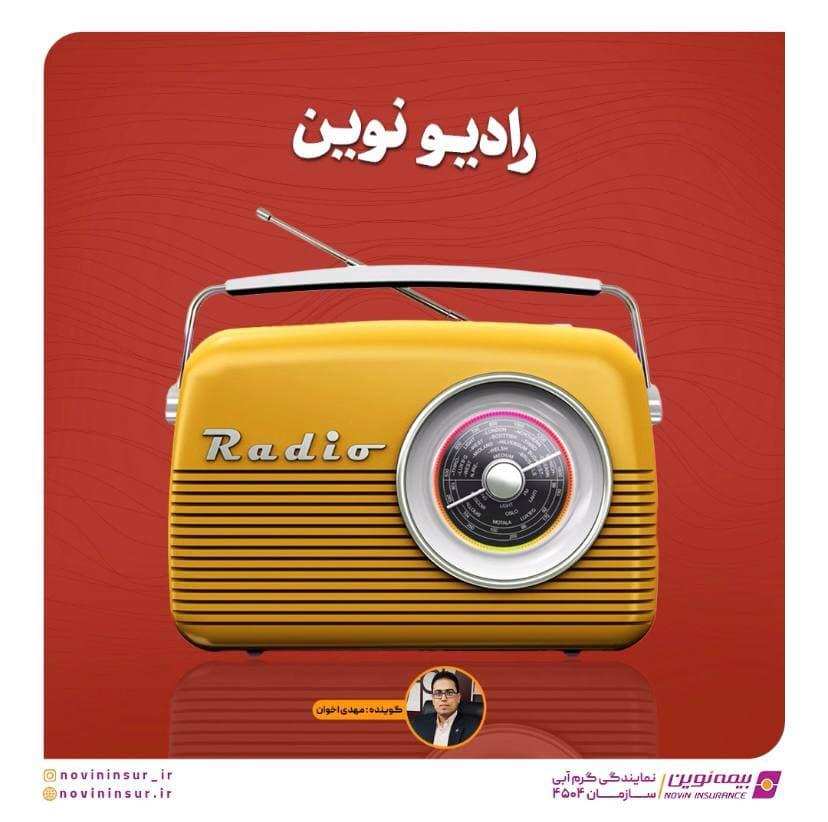 رادیو نوین تعهدات مالی