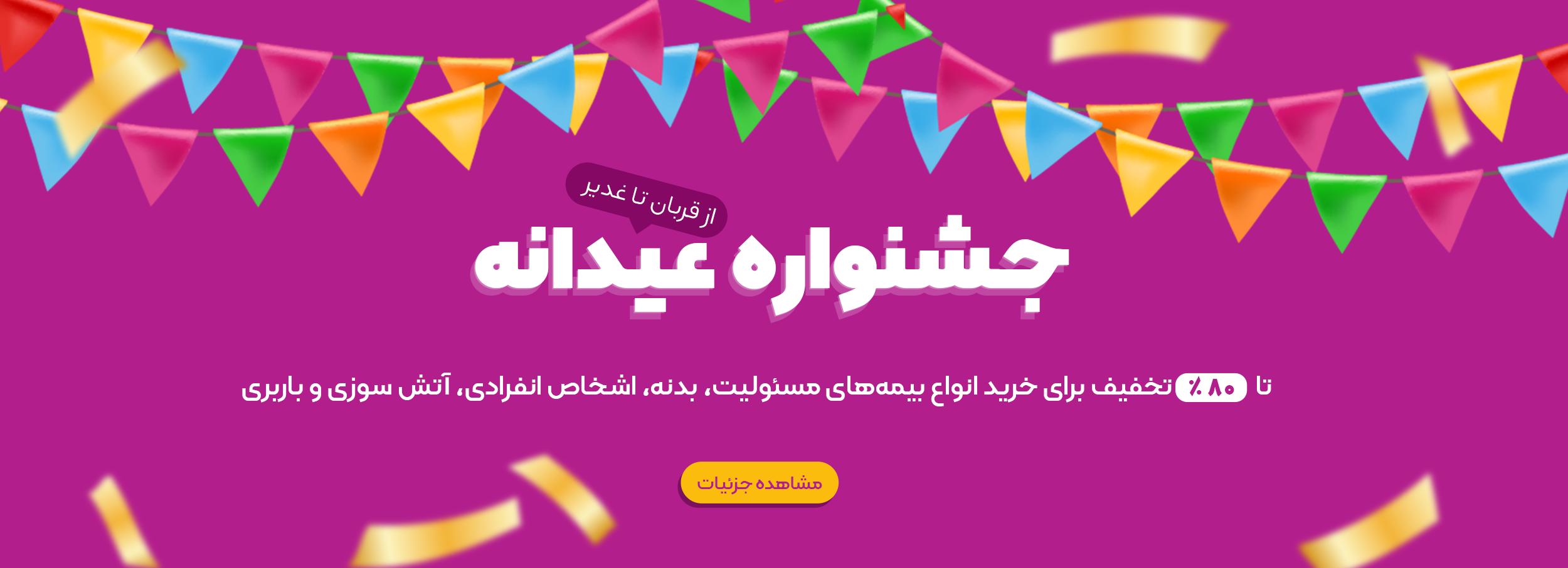 جشنواره عیدانه بیمه نوین