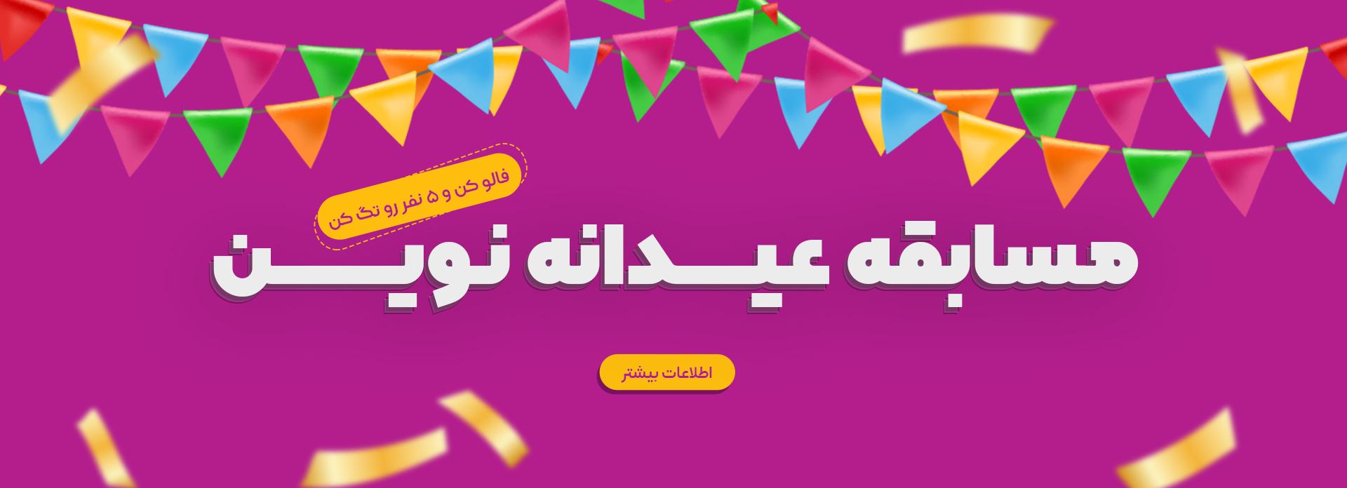 مسابقه عیدانه 99