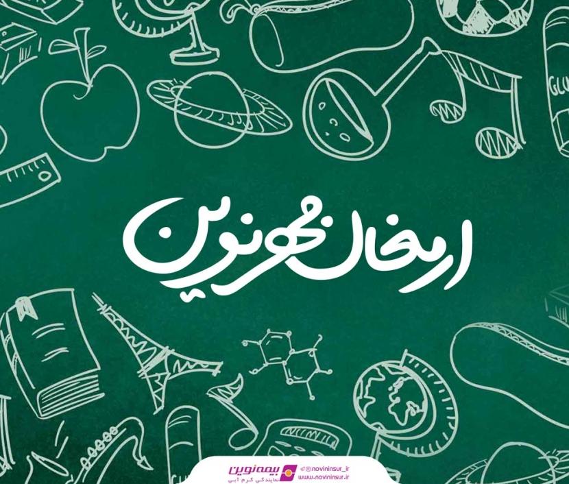 جشنواره ارمغان مهر نوین