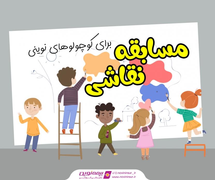 مسابقه نقاشی برای کوچولوهای نوینی